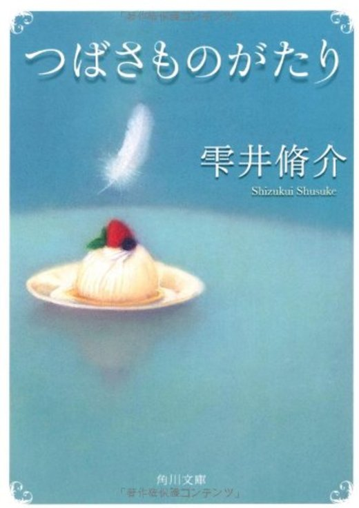 つばさものがたり (角川文庫)