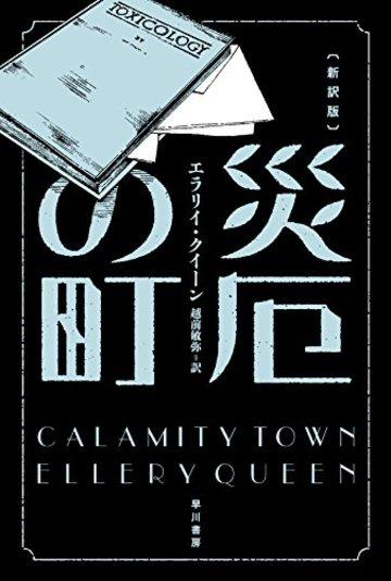災厄の町〔新訳版〕 (ハヤカワ・ミステリ文庫)