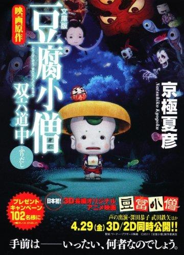 文庫版  豆腐小僧双六道中ふりだし (角川文庫)
