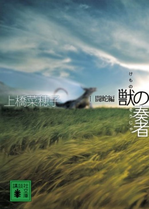 獣の奏者 1闘蛇編 (講談社文庫)