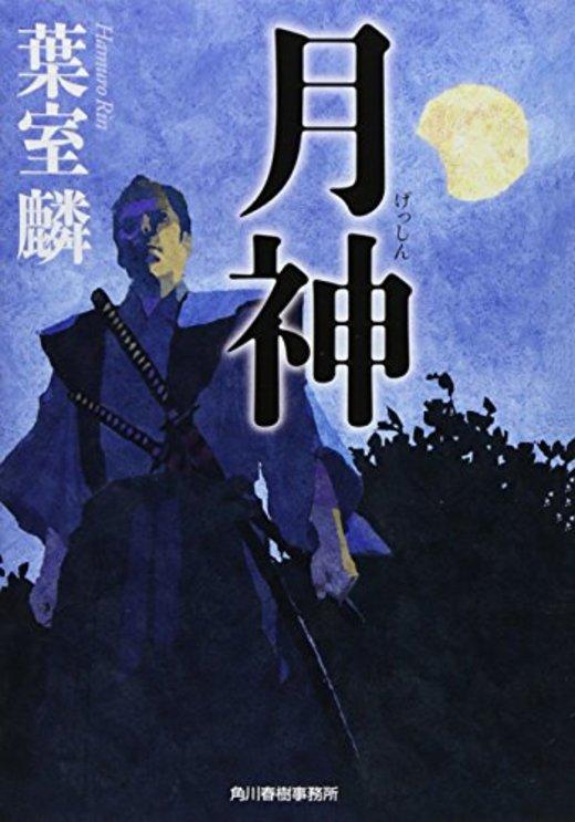 月神 (ハルキ文庫)