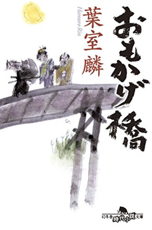 おもかげ橋 (幻冬舎時代小説文庫)
