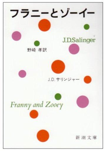 フラニーとゾーイー (新潮文庫)