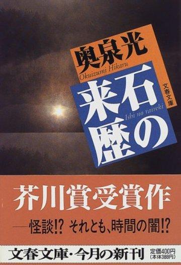 石の来歴 (文春文庫)
