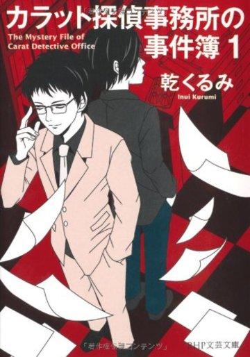 カラット探偵事務所の事件簿 1 (PHP文芸文庫)
