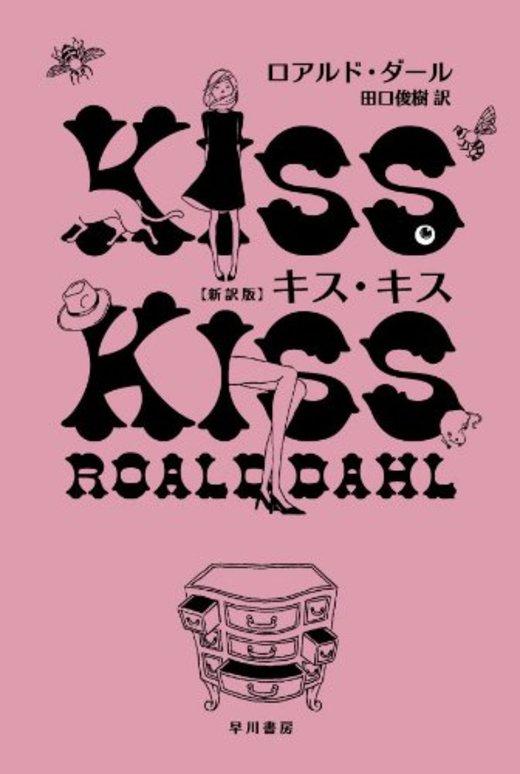 キス・キス (ハヤカワ・ミステリ文庫)