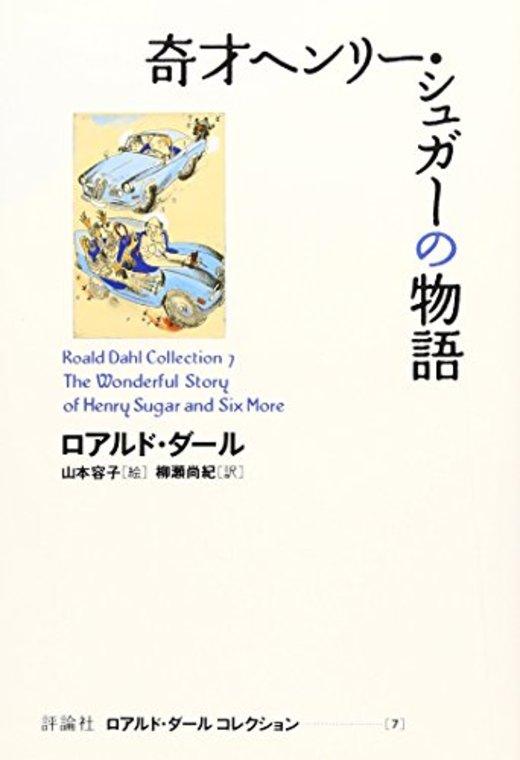 奇才ヘンリー・シュガーの物語 (ロアルド・ダールコレクション 7)