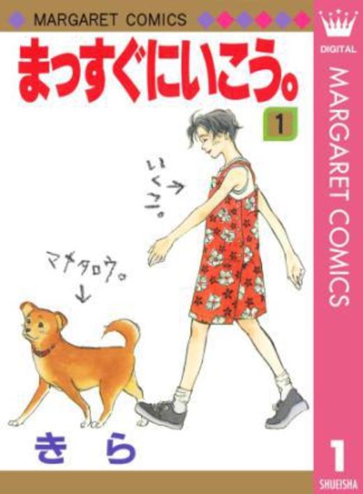 まっすぐにいこう。 (1) (マーガレットコミックス (2141))