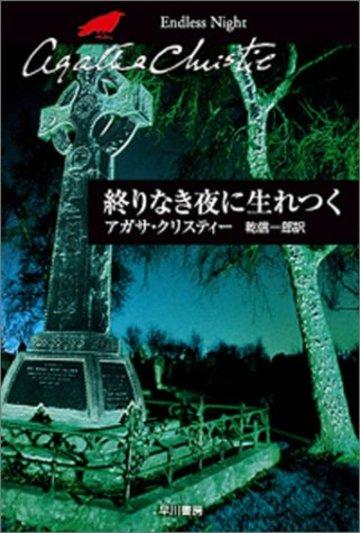終りなき夜に生れつく (ハヤカワ文庫―クリスティー文庫)