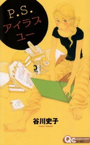 P.S.アイラブユー (クイーンズコミックス)