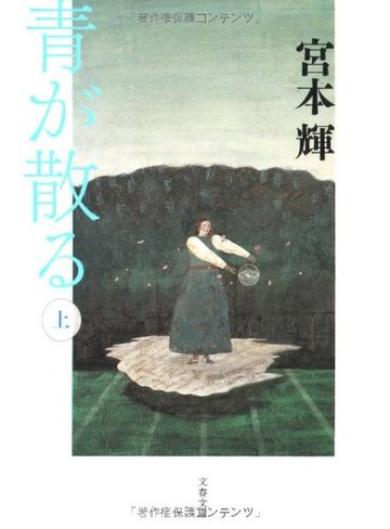 青が散る〈上〉 (文春文庫)