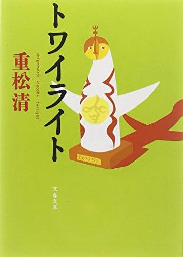 トワイライト (文春文庫)
