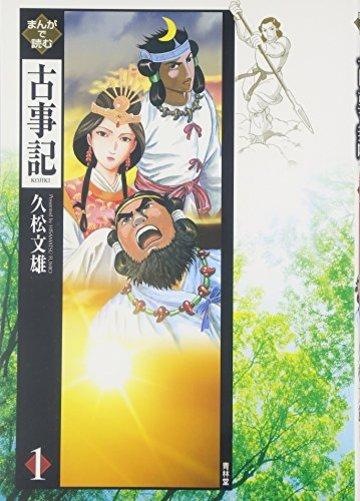 まんがで読む古事記 第1巻