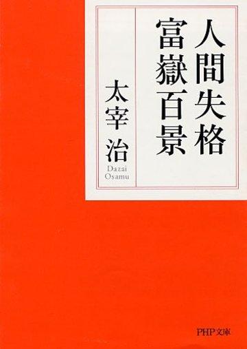 人間失格・富嶽百景 (PHP文庫)