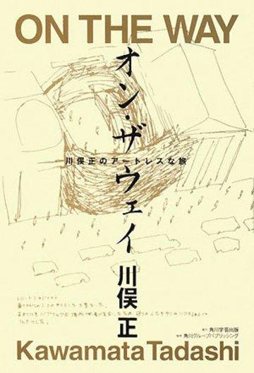 オン・ザ・ウェイ―川俣正のアートレスな旅