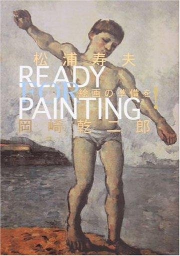 絵画の準備を!