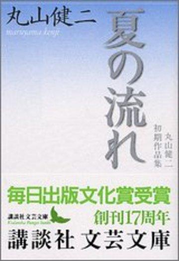 夏の流れ (講談社文芸文庫)