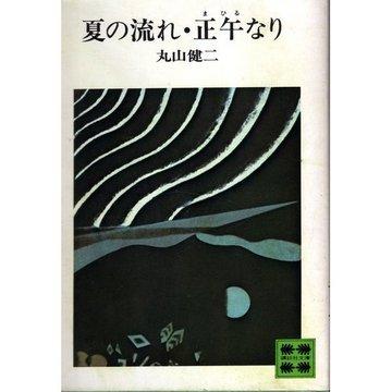 夏の流れ・正午(まひる)なり (講談社文庫)