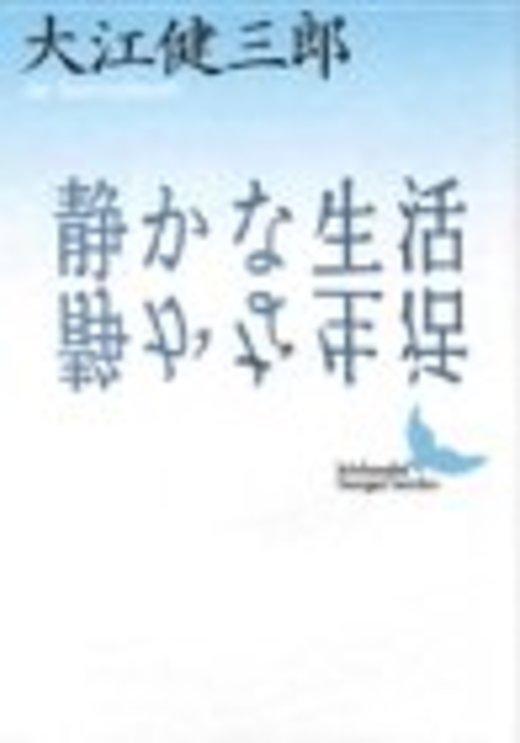 静かな生活 (講談社文芸文庫)