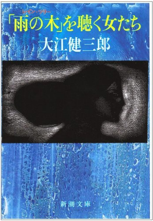「雨の木(レイン・ツリー)」を聴く女たち (新潮文庫)