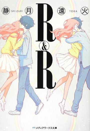 R&R (メディアワークス文庫)