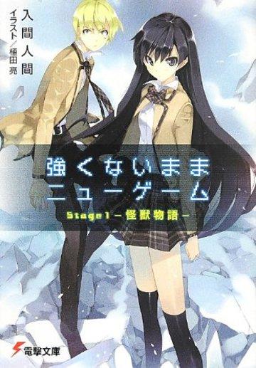 強くないままニューゲーム Stage1 -怪獣物語- (電撃文庫)