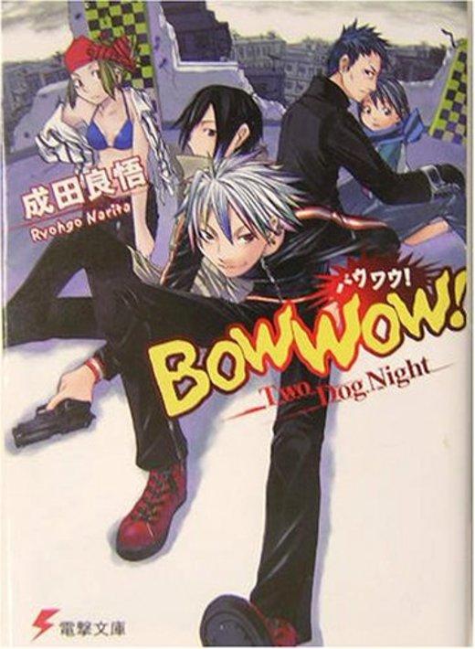 バウワウ!―Two Dog Night (電撃文庫)