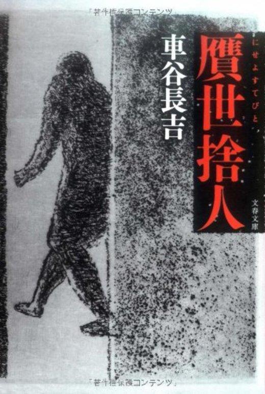 贋世捨人 (文春文庫)