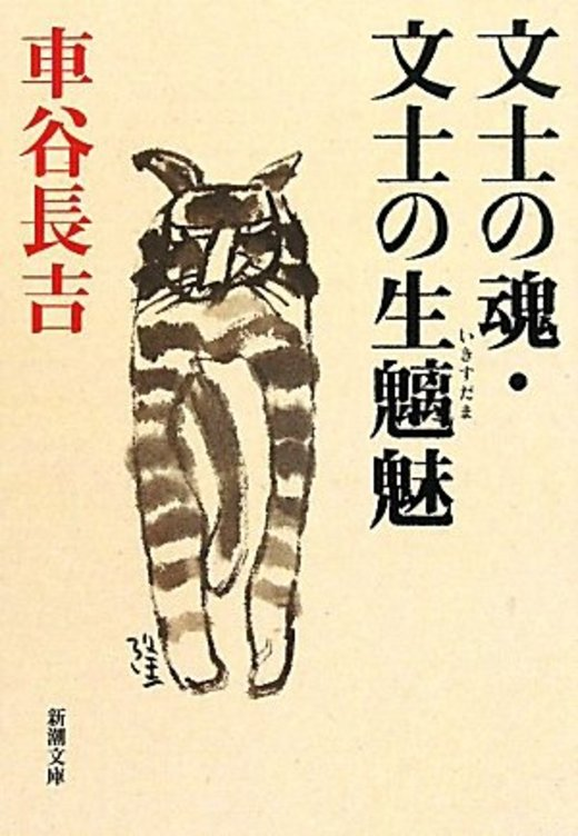 文士の魂・文士の生魑魅 (新潮文庫)