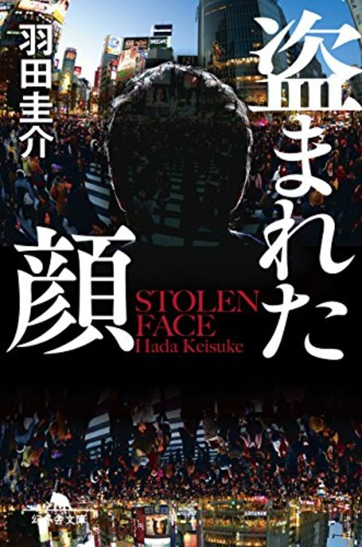 盗まれた顔 (幻冬舎文庫)