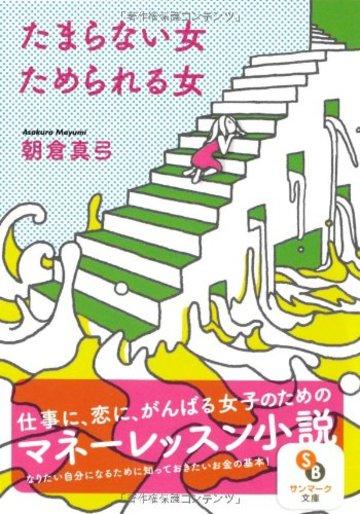 (文庫)たまらない女 ためられる女 (サンマーク文庫)