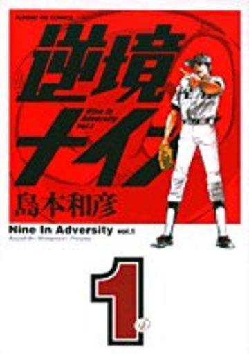 逆境ナイン (1) (サンデーGXコミックス)