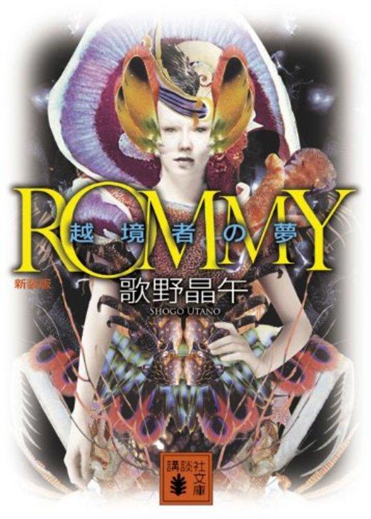 新装版 ROMMY 越境者の夢 (講談社文庫)