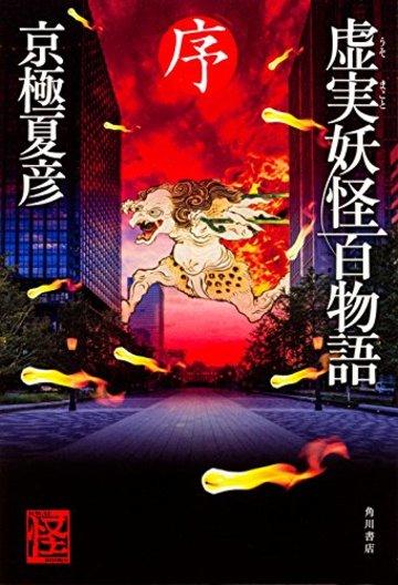 虚実妖怪百物語 序 (怪BOOKS)