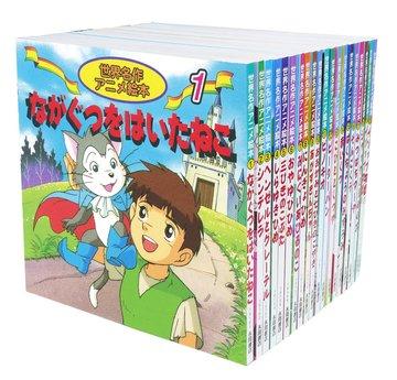世界名作アニメ絵本 20冊セット