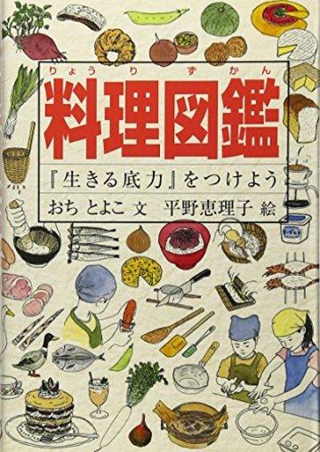 料理図鑑 『生きる底力』をつけよう (Do!図鑑シリーズ)