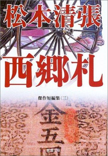 西郷札 (新潮文庫―傑作短編集)