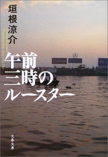 午前三時のルースター (文春文庫)