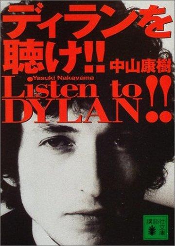 ディランを聴け!! (講談社文庫)