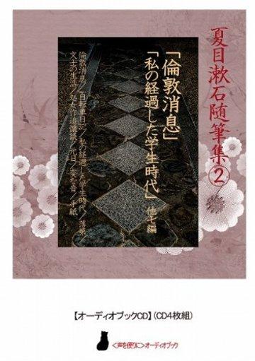 【オーディオブックCD】夏目漱石随筆集2―「倫敦消息」「私の経過した学生時代」他7編(CD4枚組) (<CD>)