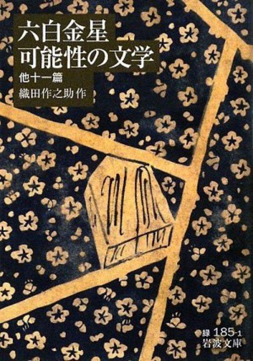 六白金星・可能性の文学 他十一篇 (岩波文庫)