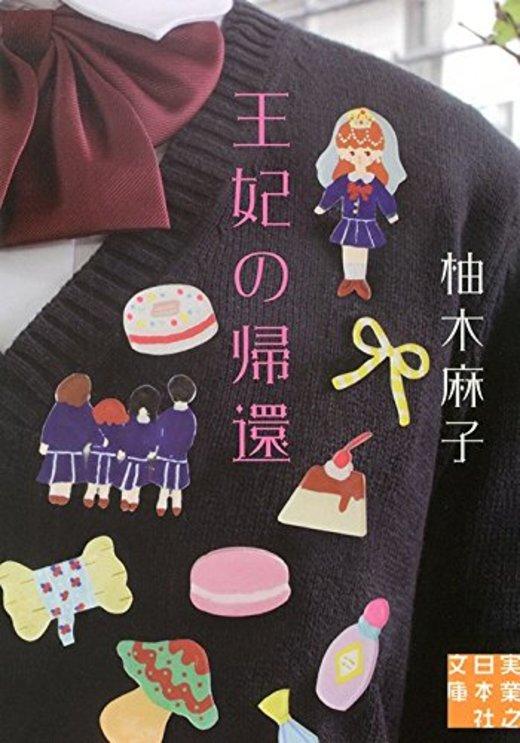 王妃の帰還 (実業之日本社文庫)
