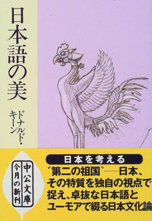 日本語の美 (中公文庫)