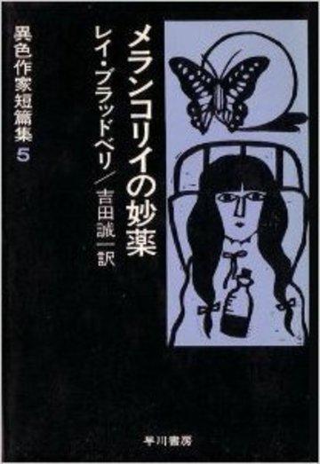 メランコリイの妙薬 (異色作家短篇集 5)