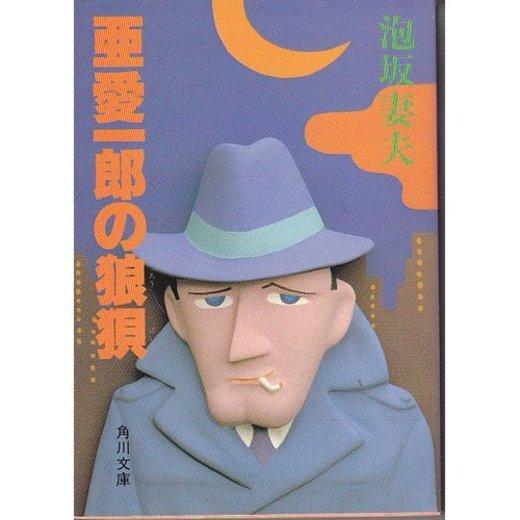亜愛一郎の狼狽 (角川文庫 (5735))