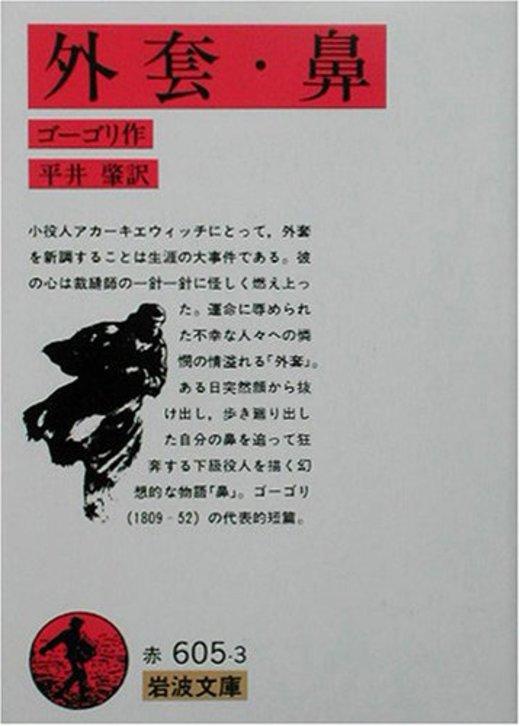 外套・鼻 (岩波文庫)