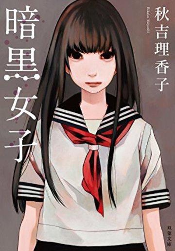 暗黒女子 (双葉文庫)