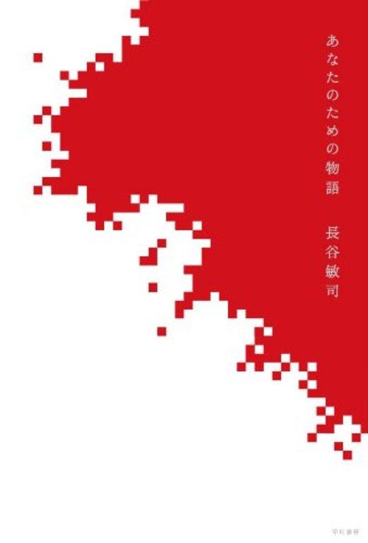 あなたのための物語 (ハヤカワ文庫JA)