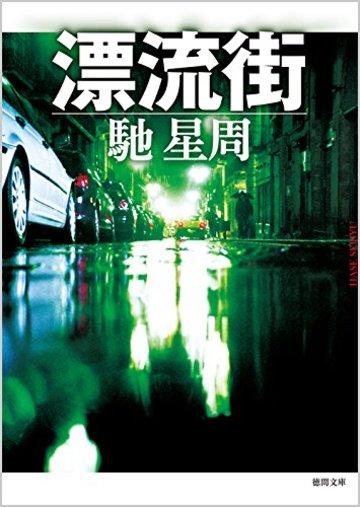漂流街: 〈新装版〉 (徳間文庫)