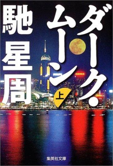 ダーク・ムーン〈上〉 (集英社文庫)